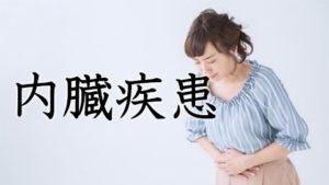 内臓疾患・胃痛