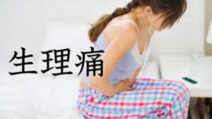 生理痛・女性ホルモン