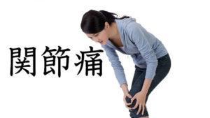 関節痛・膝痛