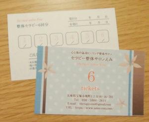 回数カード